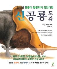 신공룡 도감(반양장)