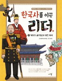 한국사를 이끈 리더. 9: 개화의 움직임과 대한 제국