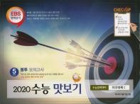 고등 지구과학1 봉투 모의고사(5회분)(2020)(수능 맛보기)