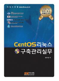 CentOS 리눅스 구축관리실무(개정판)(CD1장포함)