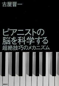 [해외]ピアニストの腦を科學する 超絶技巧のメカニズム
