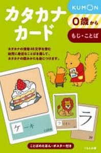 くもんカタカナカ-ド 第2版 구몬 가타카나 카드