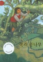 잭과 콩나무(책을 좋아하는 아이 세계명작 13)(양장본 HardCover)