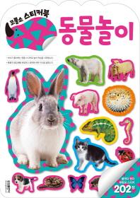 코뿔소 스티커북: 동물놀이(엄청 재밌어진 지능업)(유아학습지 코뿔소 스티커북 시리즈)