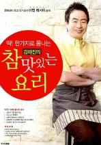 김하진의 참 맛있는 요리(딱 한가지로 폼나는)