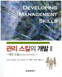 관리 스킬의 개발. 2: 대인 스킬