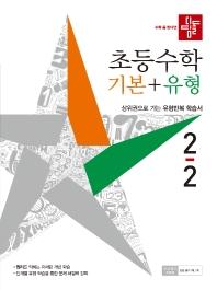 초등 수학 2-2 기본+유형(2021)(디딤돌)