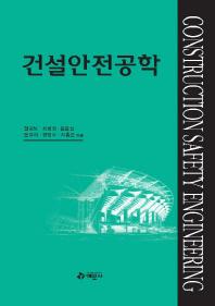 건설안전공학 (9차개정)