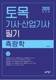 토목기사 산업기사 필기: 측량학(2020)