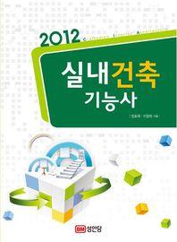 실내건축기능사(2012)