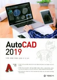 Auto CAD(2019)