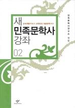 새 민족문학사 강좌. 2(양장본 HardCover)