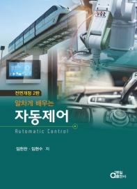 자동제어(알차게 배우는)(전면개정판 2판)