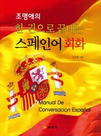 스페인어 회화(조명애의 한 권으로 끝내는)
