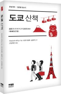 도쿄 산책(한일대역 일본을 읽는다)(양장본 HardCover)