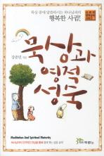 묵상과 영적 성숙(강준민 영적성숙 시리즈 1)
