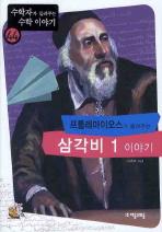 프톨레마이오스가 들려주는 삼각비 1 이야기(수학자가 들려주는 수학 이야기 44)
