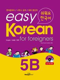 Easy Korean. 5B(CD1장포함)