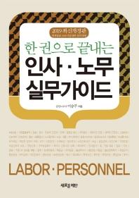 인사 노무 실무가이드(2019)(한 권으로 끝내는)