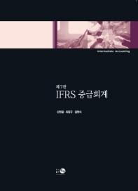 IFRS 중급회계(7판)
