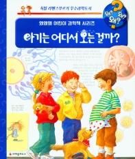 아기는 어디서 오는 걸까?(왜왜왜 어린이 과학책 시리즈)(양장본 HardCover)