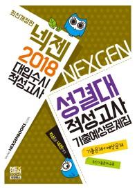 성결대 적성고사 기출예상문제집(2018)(넥젠)(개정판)