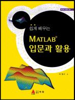 MATLAB 입문과 활용(쉽게 배우는)(반양장)