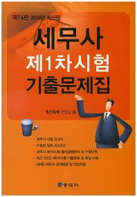 세무사 제1차시험 기출문제집(2016)(16판)