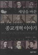 세상을 바꾼 종교개혁 이야기