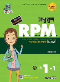 중학 수학 중1-1(2017)(개념원리 RPM)