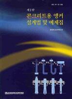 콘크리트용 앵커 설계법 및 예제집(2판)