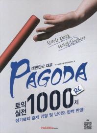 토익 실전 1000제 RC(PAGODA)