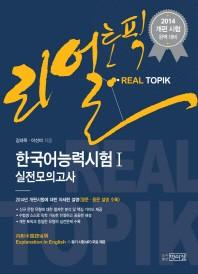 한국어능력시험1 실전모의고사(2014)(리얼토픽)