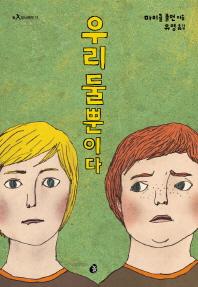 우리 둘뿐이다(놀 청소년문학 11)