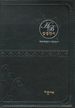 큰성경전서(62EX)(검정)(새찬송가)(개역개정판)