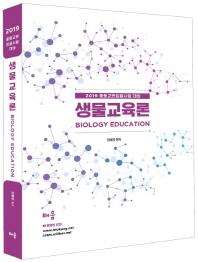 양혜정 생물교육론(2019)