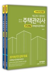 주택관리사 2차 문제집 세트(2019)(전2권)