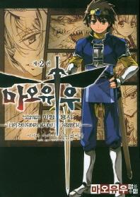 마오유우 마왕 용사. 2 (1-2권 세트)