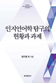 인지언어학 탐구의 현황과 과제(한국문화사 학술분야별 집대성시리즈)(양장본 HardCover)