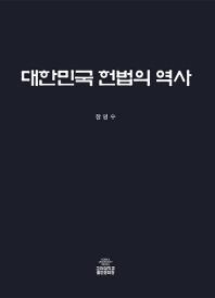 대한민국 헌법의 역사 1쇄임