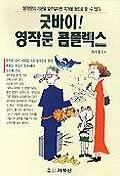 굿바이 영작문 콤플렉스
