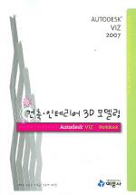 건축 인테리어 3D 모델링(AUTODESK VIZ 2007)(CD3장포함)