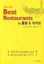 BEST RESTAURANTS IN 홍콩 & 마카오(2009 2010)