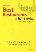 BEST RESTAURANTS IN ȫ�� & ��ī��(2009 2010)