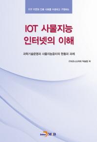 IOT 사물지능 인터넷의 이해(지구자연과 인류 사회를 수호하고 구원하는)