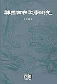 한국 고전문학 연구