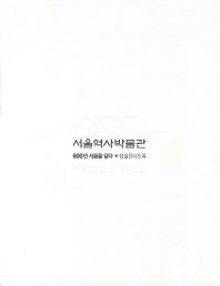 서울역사박물관: 600년 서울을 담다
