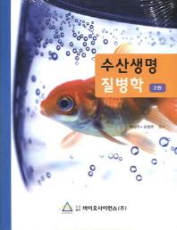 수산생명 질병학(2판)