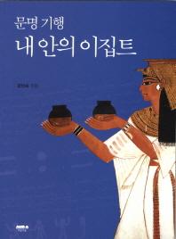 내 안의 이집트(문명 기행)