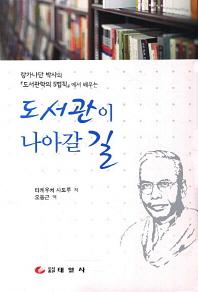 도서관이 나아갈 길(랑가나단 박사의 도서관학 5법칙 에서 배우는)